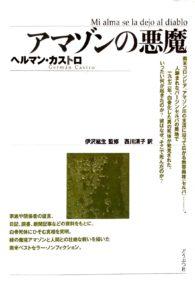 Mi alma... japonés page 0001